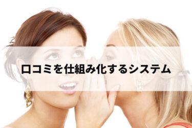 口コミを仕組み化するシステム